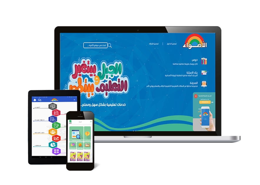 adwaa-tablet-mobile-app